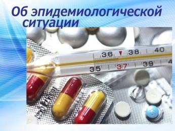 ЭПИДситуация.jpg