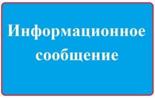 ИНФсообщение.jpg